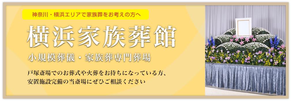一般葬 横浜